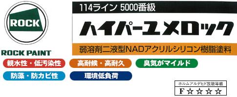 弱溶剤2液型NADアクリルシリコン樹脂塗料ハイパーユメロック