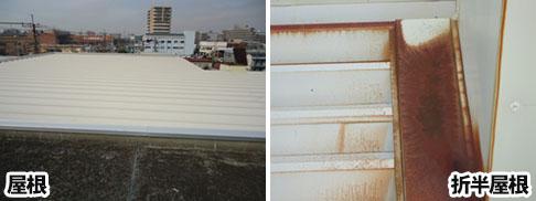 新座市の工場雨漏り事例、折半屋根の状態