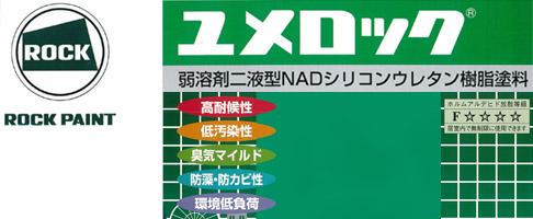 弱溶剤2液型NADシリコンウレタン樹脂塗料ユメロック