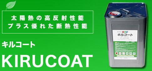 太陽熱の高反射性能・優れた断熱性能キルコート