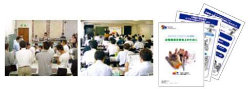 メイクupショップ講習会と資料写真