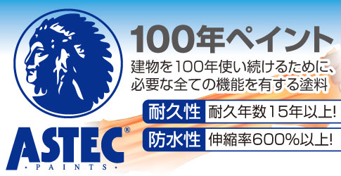 ASTEC 耐久性・防水性 100年ペイント