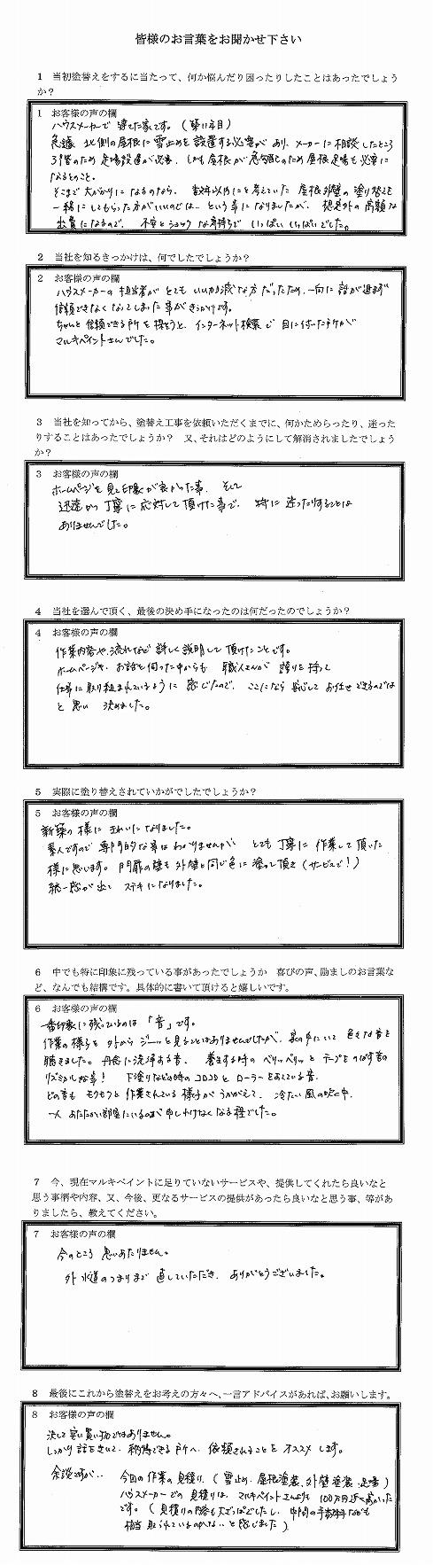 s-平様.jpg