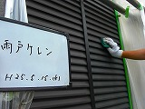 K様雨戸ケレン.jpg