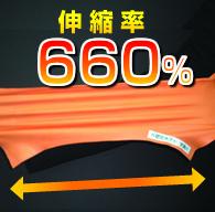 アステックの伸縮率660%