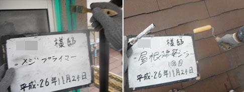 tokorozawa_h_201411_sekou_04.jpg