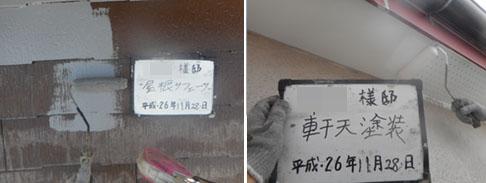 tokorozawa_h_201411_sekou_08.jpg