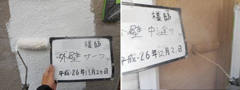 tokorozawa_h_201411_sekou_10.jpg