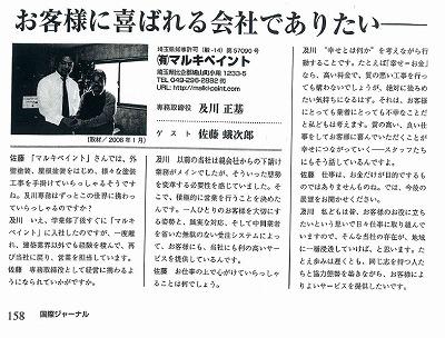 佐藤蛾次郎さんとの対談記事