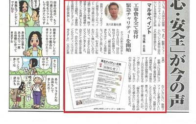 産経新聞 マルキペイント記事