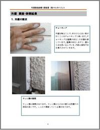 H27.2月ふじみ野市M様診断書.jpgのサムネール画像