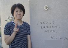 所沢市Y様メッセージ2