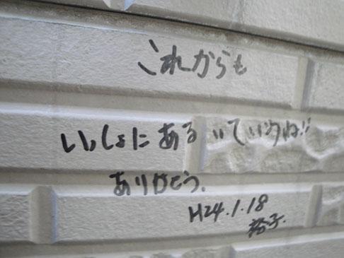 20110417ふじみ野市O様3.jpg