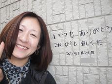 20110826朝霞市A様メッセージ2.jpg