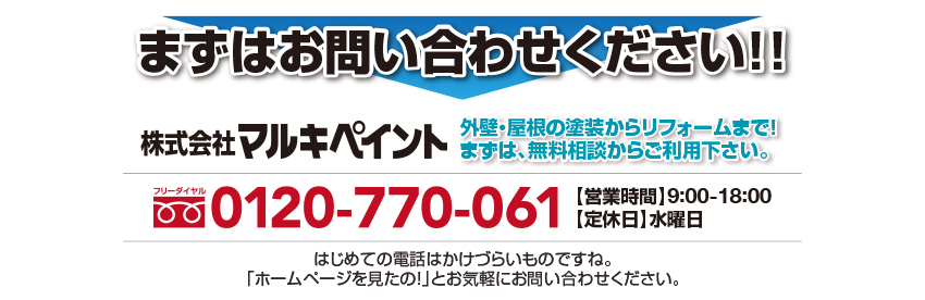 まずはお問い合わせください!!はじめての電話はかけづらいものですね。「ホームページを見たの!」とお気軽にお問い合わせください。