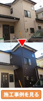 埼玉県川越市 外壁屋根塗装の施工事例