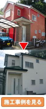 さいたま市 外壁屋根塗装の施工事例