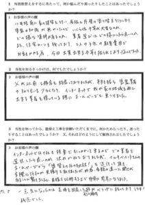 埼玉県和光市 T様 アンケート1