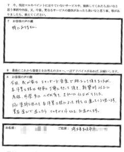 埼玉県和光市 T様 アンケート3