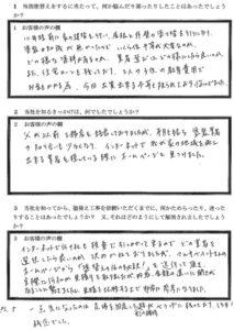 埼玉県川越市 W様 アンケート1
