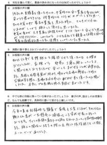 埼玉県川越市 W様 アンケート2