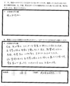 埼玉県川越市 W様 アンケート3