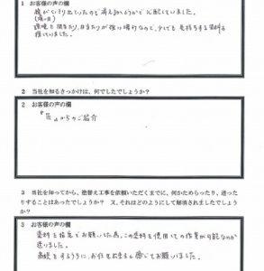 埼玉県所沢市 T様 アンケート1
