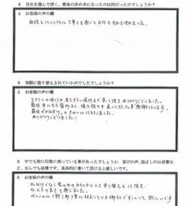 埼玉県所沢市 T様 アンケート2