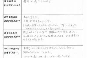 埼玉県鶴ヶ島市N様 アンケート1