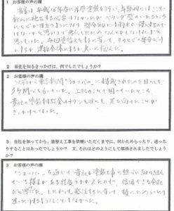埼玉県入間市 S様 アンケート1