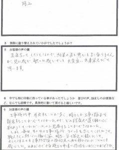 埼玉県入間市 S様 アンケート2