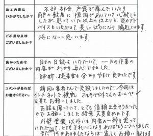 埼玉県さいたま市 K様 アンケート1