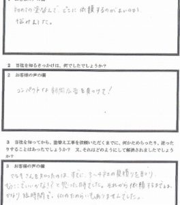 埼玉県坂戸市 K様 アンケート1