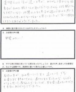 埼玉県坂戸市 K様 アンケート2