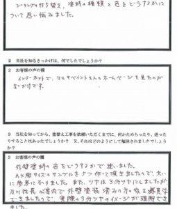 埼玉県入間郡三芳町 Y様 アンケート1
