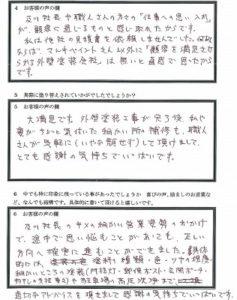 埼玉県入間郡三芳町 Y様 アンケート2