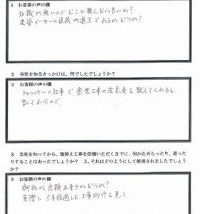 埼玉県所沢市 アンケート1