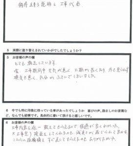 埼玉県所沢市 アンケート2