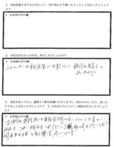 埼玉県川越市 吉田様 アンケート1