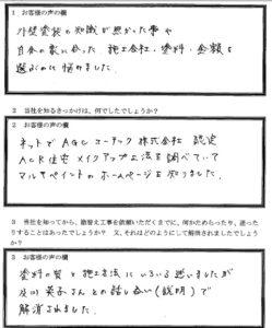 埼玉県朝霞市 A様 アンケート1