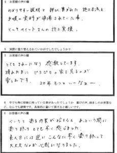 埼玉県朝霞市 A様 アンケート2