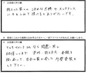 埼玉県朝霞市 A様 アンケート3