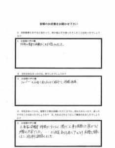 埼玉県ふじみ野市金子様 アンケート1