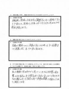 埼玉県ふじみ野市金子様 アンケート2