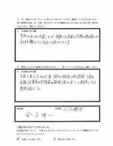 埼玉県ふじみ野市金子様 アンケート3