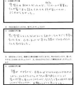 埼玉県入間郡毛呂山町 K様 アンケート1