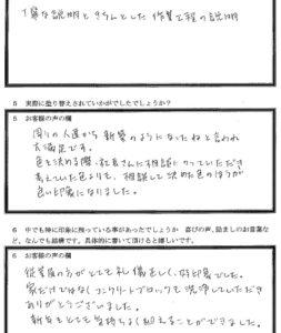 埼玉県入間郡毛呂山町 K様 アンケート2