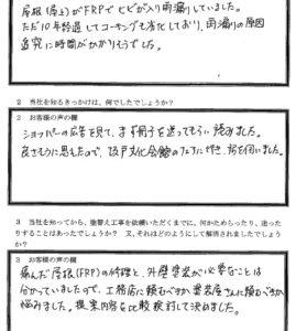 埼玉県ふじみ野市 O様 アンケート1