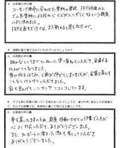 埼玉県ふじみ野市 O様 アンケート2