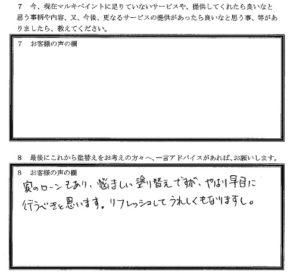 埼玉県ふじみ野市 O様 アンケート3